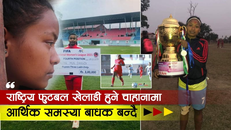 A brave woman who aspires to play football for Nepal (Video Story)