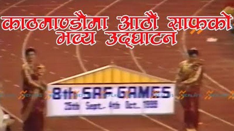 'भिडियोमा आठौंं दक्षिण एशियाली खेलकुदको उद्घाटन समारोह'