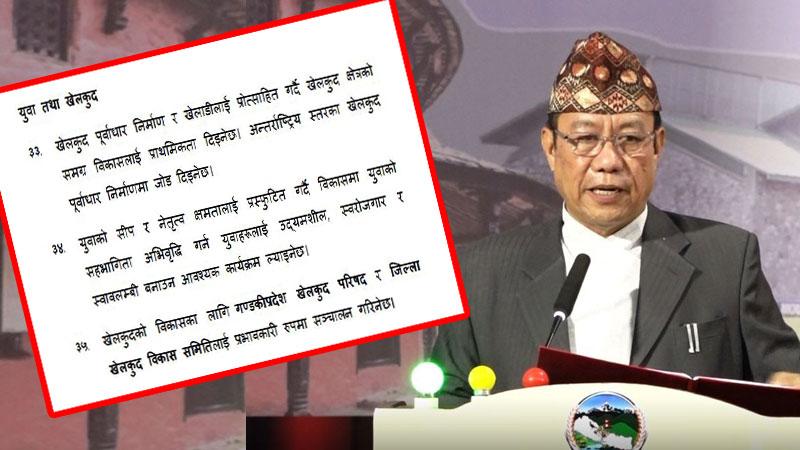 गण्डकी प्रदेशको बजेट प्राथमिकतामा नवौं राष्ट्रिय खेलकुद परेन!