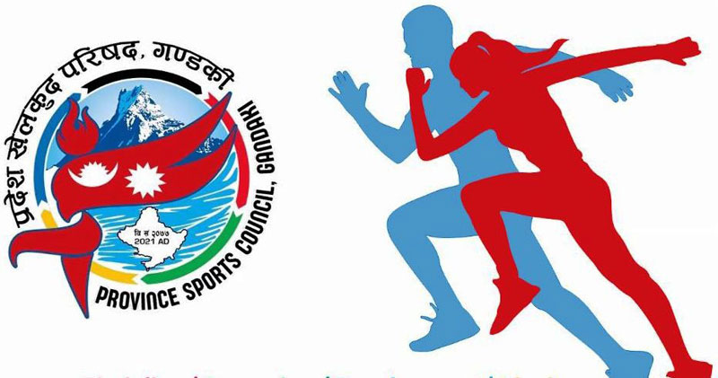 गण्डकी प्रदेश खेलकूद परिषद्को लोगो सार्वजनिक