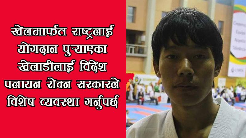 पाेर्चुगलमा रुकुमका हिक्मत सफल कराँते प्रशिक्षक बन्न सफल