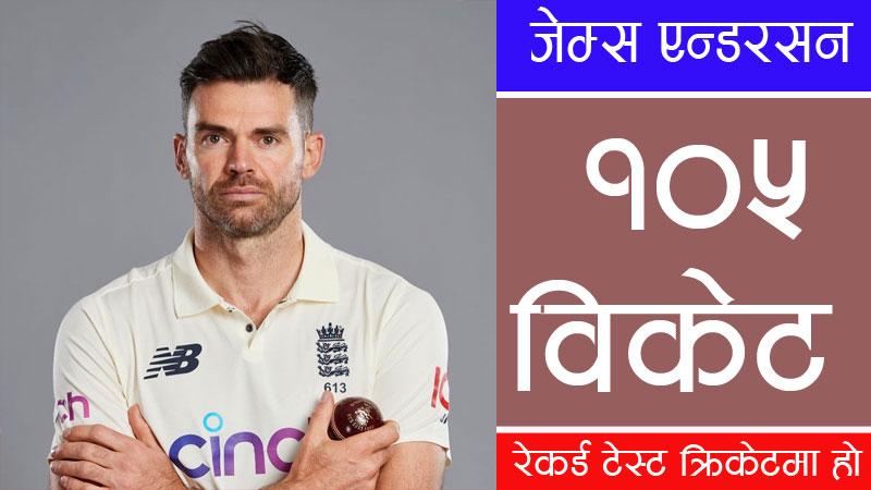 इंग्ल्याण्डका एन्डरसनले क्रिकेटमा बनाए रेकर्ड