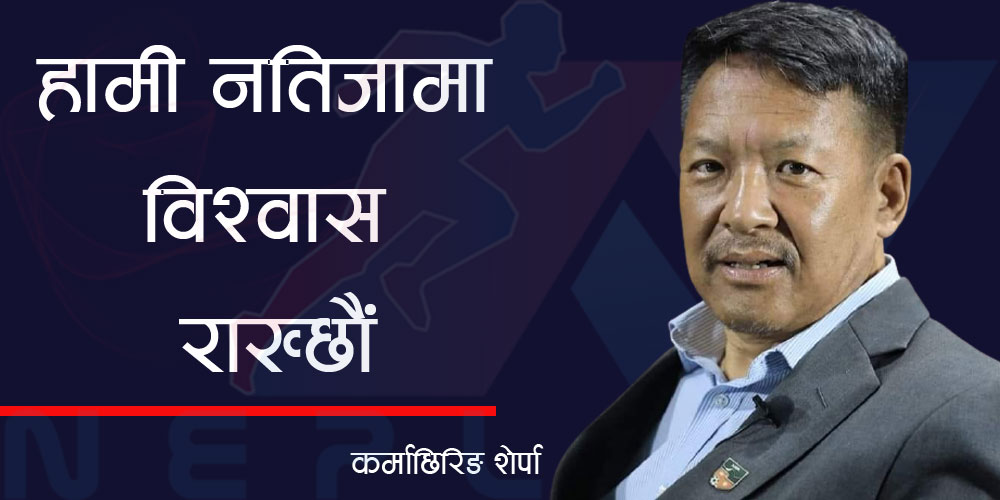 राष्ट्रिय टिम र प्रदर्शन राम्रो बनाउन प्रशिक्षक  अब्दुल्लाह स्वतन्त्र छन्  : एन्फा अध्यक्ष शेर्पा