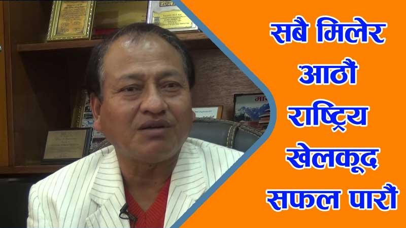नेपाल ओलम्पिक कमिटीको सचिवमा राखेप पूर्व सदस्य सचिव विष्ट पराजित