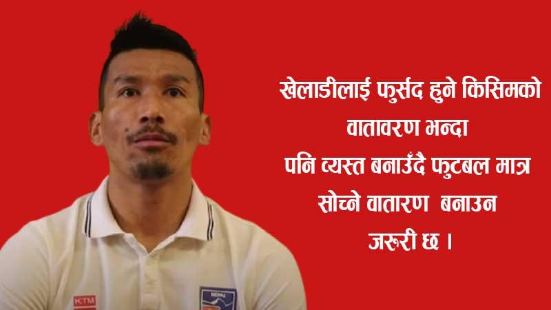 नेपाल अब सधैं रक्षात्मक मात्र खेल्दैन, आक्रामक पनि खेल्छ : कप्तान किरण चेम्जाेङ