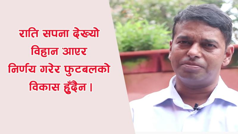 नेपाली फुटबल अझैं ब्यवसायिक बन्न सकेन : कुमार थापा (कुराकानी)