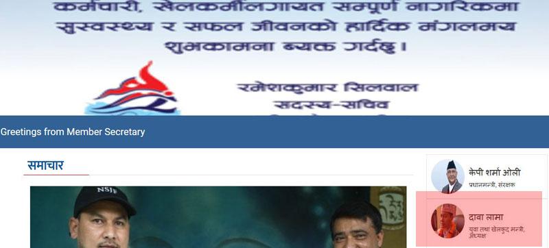 अहिले नेपाल सरकारको युवा तथा खेलकुद मन्त्री को ?