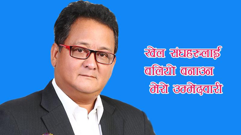 नेपाली खेलकुदकाे पारदर्शिता कायम गर्न मेराे उम्मेदवारी : उमेशलाल