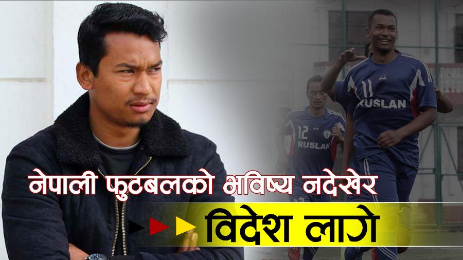 चोटले करियर नै समाप्त भएका अशिम भन्छन-'नेपालमा फुटबलमा भविष्य नदेखेर विदेशीए'
