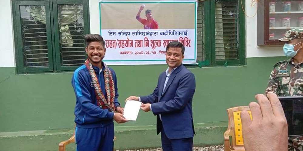 क्रिकेटर सन्दीप लामिछानेद्वारा प्रभावितलाई सहयोग