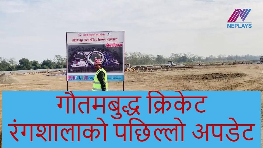गाैतमबुद्ध क्रिकेट रंगशालाकाे काम धमाधम (भिडियाे)